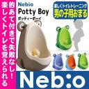 Potty Boy ポッティボーイ Nebio ネビオおとこのこ 男の子用 おまる トイトレ トイレトレーニング※北海道・沖縄・離島は送料無料対象外