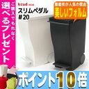【送料無料】kcud<クード>mini Black&White スリムペダル #20岩谷マテリアル ゴミ箱 ごみ箱 ダストボックス おしゃれ 分別【ポイント10...