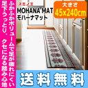 【送料無料】【代引利用不可】MOHANA MAT モハーナマット【45×240cm】パープル スミノエ カーペット ラグ※北海道・…
