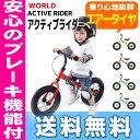 【送料無料】ACTIVE RIDER アクティブライダーnonaka world ノナカワールド バランスバイク※北海道・沖縄・離島は送料無料対象外 野中製作所