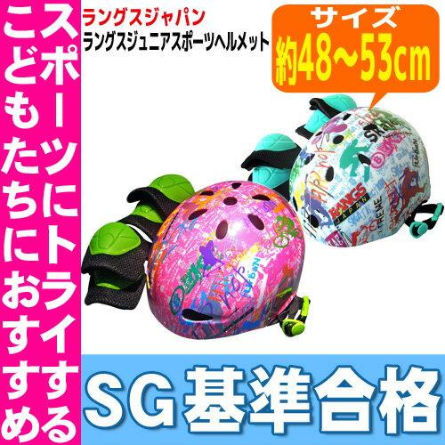 【16時まであす楽対応】ラングスジュニアスポーツヘルメットラングス ヘルメット※北海道・沖縄・離島は送料無料対象外