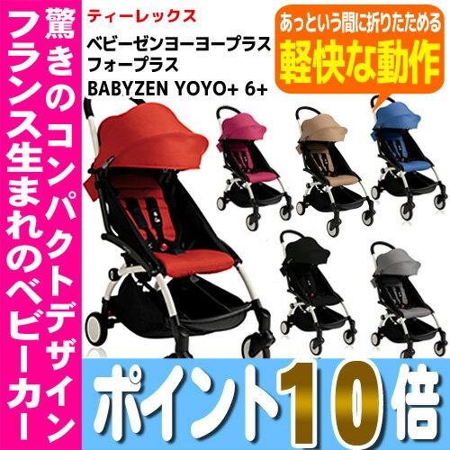 【代引・送料無料】BABYZEN YOYO+ 6+ ベビーゼン ヨーヨープラス シックスプラスティーレックス ベビーカー B型 コンパクト【ポイント10倍】
