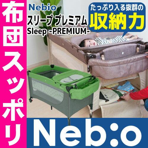 プレイヤード 折りたたみ おむつ替えテーブル付 キャリーバッグ付 ベビーサークル たためる プレイサークル キャスター付 お昼寝マットプレイヤード スリープ プレミアム ネビオ Nebio