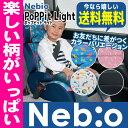【16時まであす楽対応】【送料無料】ポップピットライト PoPPit LightNebio ネビオ ジュニアシート チャイルドシート…