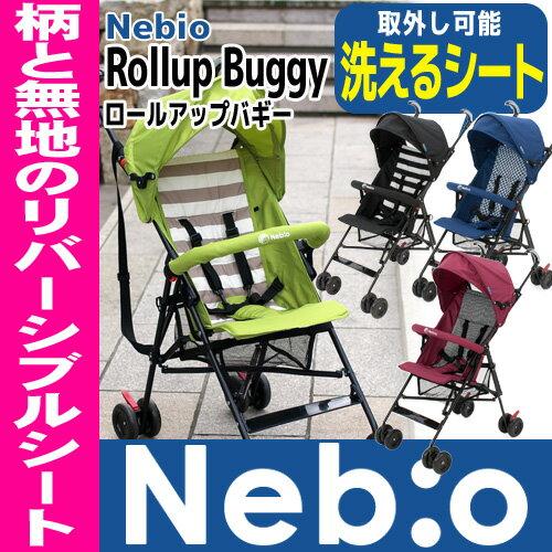 ベビーカー バギー ベビーバギー 軽量 コンパクト 折りたたみ B型ベビーカー メッシュバギー リバーシブル 洗える ベビーバギー ロールアップバギー ネビオ Nebio