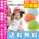 【送料無料】ニコ ベビーLヘルメットクミカ KUMIKA nicco キッズヘルメット サイクルヘルメット 幼児用 子供用ヘルメ…