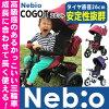 コゴット COGOT 세 발 자전거 Nebio ネビオ ※ 홋카이도 ・ 오키나와 ・ 낙도는 대상 외