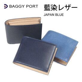 バギーポート BAGGY PORT 財布 二つ折り財布 box型小銭入れ 本革 藍染レザー zys098 メンズ レディース