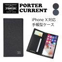 ポーター カレント iPhoneXケース 手帳型 メンズ 牛革 本革 レザー PORTER CURRENT 052-02230 吉田カバン スマートフォン