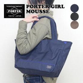 ポーターガール ムース トートバッグ PORTER GIRL MOUSSE 751-09871 レディース A4 軽量 ナイロン 日本製 吉田カバン ポイント10倍