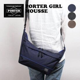 ポーターガール ムース ショルダーバッグ PORTER GIRL MOUSSE 751-09874 レディース A4 軽量 ナイロン 日本製 吉田カバン ポイント10倍
