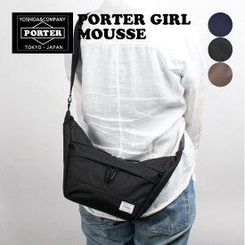 ノベルティプレゼント ポーターガール ムース ショルダーバッグ PORTER GIRL MOUSSE 751-09875 レディース 軽量 ナイロン 日本製 吉田カバン