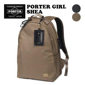 ポーターガール シア リュック デイパック PORTER GIRL SHEA 871-05123 レディース A4 軽量 PC対応 ナイロン 日本製 吉田カバン パソコン リュック pc リュック テレワーク 在宅 カバン タブレット バッグ ポイント10倍