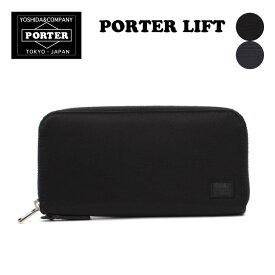 ポーター リフト ラウンドファスナー長財布 メンズ レディース PORTER LIFT 822-16106 父の日 贈り物 無料ラッピング