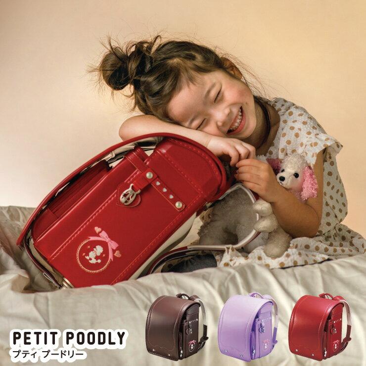 フィットちゃん ランドセル 女の子 クラリーノ 2020 プティプードリー 07227N ワンタッチロック 刺しゅう入り A4サイズ対応 キューブ型 日本製