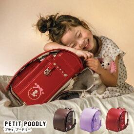 フィットちゃん ランドセル 女の子 2020 クラリーノ プードル 刺繍 キューブ型 日本製 6年保証 プティプードリー 07227N