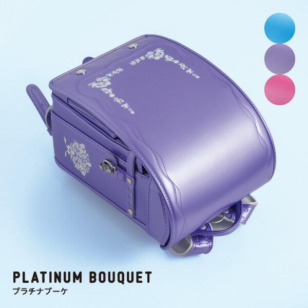 ランドセル 女の子 2019 フィットちゃん クラリーノ プラチナブーケ Platinum Bouquet 86058 ワンタッチロック 刺しゅう入り A4サイズ対応 キューブ型 日本製