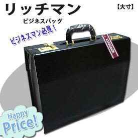 ビジネスマン必見 リッチマンビジネスバッグ アタッシュケース パイロットケース 大寸 黒 509 バッグ 男性用 女性用