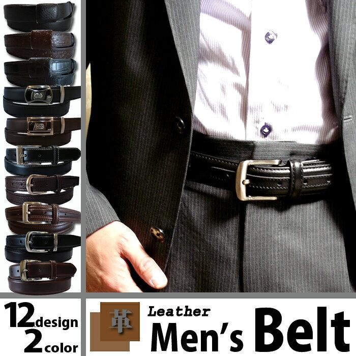 本革 メンズ ベルト【メール便送料無料】バックル スライド ピン ビジネス カジュアル ブラック ブラウン