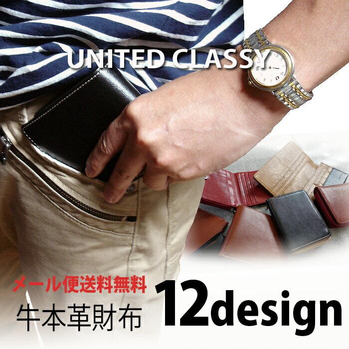 本牛革 財布【選べる 12デザイン 】【UNITED CLASSY】ツートンシリーズ メンズ 【W-187】【W-188】【W-190】【W-230】【W-231】 ウォレット ヴィンテージ加工  本革 ブラック ブラウン 02P05Nov16