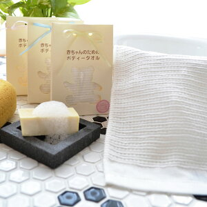 ボディタオル/赤ちゃんのためのボディ-タオル【日本製 綿100% 天然素材 国産 浴用タオル ボディウォッシュ 高品質 肌にやさしい ギフト 今治産 プチギフト ボックス入り】