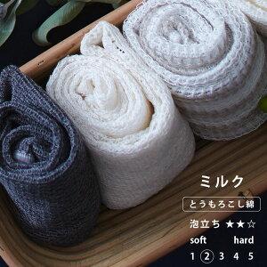 ボディタオル/「ブレス」ミルク【日本製 天然素材含 国産 浴用タオル ボディウォッシュ 高品質 やわらかめ ポリ乳酸 とうもろこし綿 肌にやさしい 泡立ちがいい ギフト 肌トラブル ギフト