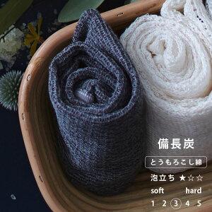 ボディタオル「ブレス」備長炭【日本製 天然素材含 国産 浴用タオル ボディウォッシュ タオル 黒 炭 高品質 かたさは普通 遠赤外線 ポリ乳酸 とうもろこし綿 肌にやさしい 泡立ちがいい ギ