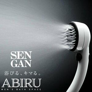 シャワーヘッド「ABIRU」SENGAN(ミストシャワー)[CS3062-80XAA-D]【日本製 洗顔 洗浄力 節水シャワー 節水 50% ミスト やわらか 水流 メンズ 男の洗顔 三栄水栓 サンエイ SANEI 父の日 バレンタイン