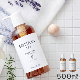 ボディソープ「SOMALI(そまり)」ボディ用液体石けん(天然素材)(500ml)【日本製 木村石鹸 ナチュラル 植物オイル 天然由来成分 ボデイケア 純石鹸成分 石油由来成分不使用 ソマリ】