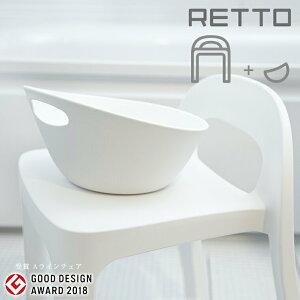 バス2点セット「レットー(RETTO)」Aラインチェアー(バスチェア)&ウォッシュボール(洗面器)(ホワイト)【日本製 グッドデザイン賞 風呂椅子 A LINE CHAIR 背もたれ シンプル おしゃれ