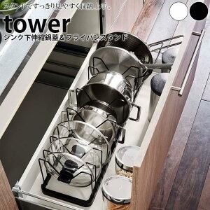 スタンド「tower(タワー)」シンク下伸縮鍋蓋&フライパンスタンド【収納ラック シンプル 収納 調理器具 収納 ホワイト ブラック シンク下 引き出し フライパン 鍋 鍋ふた 伸縮 長さ 調整