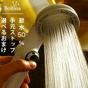 シャワーヘッド「ボリーナ・リザイア Bollina Risaia」手元ストップ付き【シャワーヘッド マイクロバブル シャワーヘッド 節水 節水シャワーヘッド 節水 シャワーヘッド 節水 止水 50%