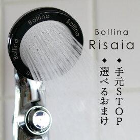 シャワーヘッド マイクロバブル ボリーナ リザイア Bollina Risaia(シルバー)手元ストップ付き【マイクロバブルシャワーヘッド シャワーヘッド 節水 節水シャワーヘッド 止水】【送料無料】【あす楽】【ポイント10倍】