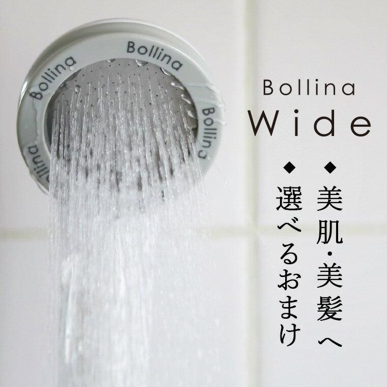 マイクロバブルシャワーヘッド「BollinaWide(ボリーナワイド/ホワイト)」【送料無料】【マイクロナノバブル シャワーヘッド 節水 50%】【ポイント10倍】【あす楽】
