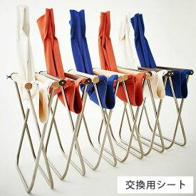 交換用シート「ニーチェアX」【送料無料 折りたたみチェア コンパクトチェア 替えシート 日本製】