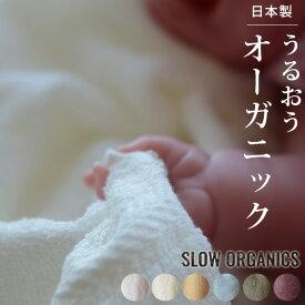 バスタオル「SLOWORGANICS(スローオーガニックス)」【国産 オーガニックコットン 日本製 綿100% おしゃれ 無地 内祝 ご挨拶】