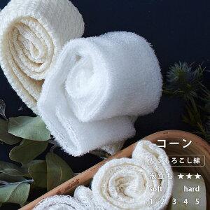 ボディタオル 天然素材「ブレス(Bless.)」コーン【日本製 天然素材含 国産 浴用タオル ボディウォッシュ 高品質 やわらかめ ポリ乳酸 とうもろこし綿 肌にやさしい 泡立ちがいい ギフト 肌