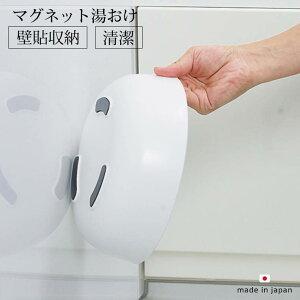 洗面器 磁石でくっつく「きれいに暮らす。」マグネット湯おけ[W621]【日本製 マグネット 湯桶 ウォッシュボウル 壁に貼る 清潔 水切り MARNA マーナ 壁面収納 バスルーム お風呂 ユニットバス