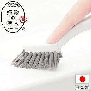 日本製水回り掃除「マーナ(MARNA)」掃除の達人シリーズ「浴室チョコッと洗い」(ホワイト)[W652]【浴室チョコッと洗い W652 マーナ 洗いやすい 握りやすい 簡単収納 日本製 GOOD DESIGN 人気商