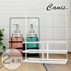 ワイヤーラック「Canis.キャニス」ディスペンサーラック(2P)【シャンプーラック シャワーラック ラック ホルダー 日本製】