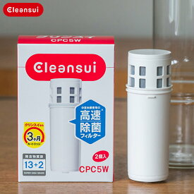 浄水カートリッジ「クリンスイ(Cleansui)」ポット型カートリッジ(2個入り)[CPC5W]【交換用 浄水器 カートリッジ 高速除菌フィルター 浄水カートリッジ】