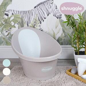 バスタブ「Shnuggle(シュナグル)」ベビーバス【シンクで使える コンパクト 節水 お尻ストッパー 腰が痛くない 抱っこ 軽量 軽い 小さい 赤ちゃん用 バスタブ 出産祝い 沐浴 お祝い キッチン