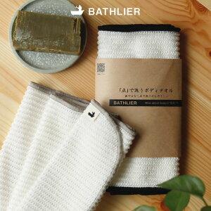 「点」で洗うボディタオル BATHLIER【日本製 ボディータオル とうもろこし繊維 植物由来 天然素材含有 浴用タオル ボディウォッシュ 泡立ち】【あす楽】