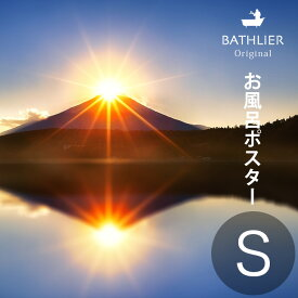 体感型お風呂ポスター「いまここ。(IMACOCO)」マグネット取付けタイプ(Sサイズ)【日本製 おふろポスター 繰り返し使える 富士山 貼り換え自由 取り付け簡単 取り外し可能 磁石】