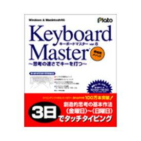 プラト Keyboard Master 6(対応OS:WIN&MAC) 目安在庫=○【10P03Dec16】