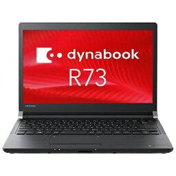 東芝dynabook R73/H:Core i5-7300U,4GB,500GB_HDD,13.3型HD,SMulti,WLAN+BT,標準模型,Win10 Pro 64 bit,Office無(PR..