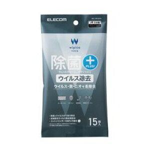 エレコム ウェットティッシュ ウイルス除去 ハンディ 15枚 WC-VR15PN メーカー在庫品【10P03Dec16】