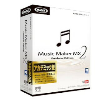AHS Music Maker MX2 Producer Edition學術版(對應OS:之外)(SAHS-40874)大致目標庫存=△