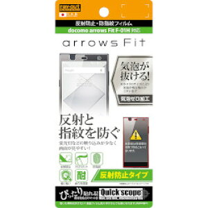 レイ・アウト arrows Fit F-01H/M02/RM02 反射防止フィルム(RT-ARH1F/B1) 目安在庫=○【10P03Dec16】