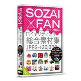 フォント・アライアンス・ネットワーク SOZAI X FAN(対応OS:WIN&MAC)(SF08R1) 目安在庫=△【10P03Dec16】